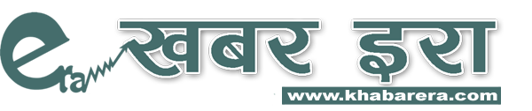 Khabarera.com - No. 1 News Portal from Nepal, Political News, Science, Social, Sport, Ecomony, Business, Entertainment, Movie, Nepali Model, Actor,Interview